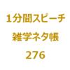 7月7日「七夕・そうめんの日」といえば?【1分間スピーチ|雑学ネタ帳276】