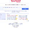 yahooアクセス集中!アクセス集中に伴う負荷軽減のため、簡易版トップページを表示