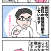 リベラル漫画ブログ④【今、経営判断をする時!】の巻