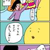 【子育て漫画】小学生の来世に期待!!