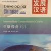中国語の勉強方法〜学校に通い始めてからの教科書の選び方〜