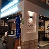 """【渋谷】AIがアナタの日本酒の好みを分析""""YUMMY SAKE"""" @『未来日本酒店&KUBOTA SAKE BAR』"""