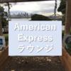 AMEXのプラチナ・カード以上を保有することで入室できる「センチュリオンラウンジ」