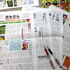 会の新聞「けんさん」6月号の編集終了