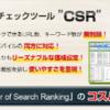 検索順位チェックツール『チェック・オブ・サーチ・ランキングCSR』レビューサイト