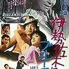 【映画感想】『夜の歌謡シリーズ 伊勢佐木町ブルース』(1968) / 「夜の歌謡」シリーズ第4弾