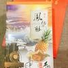 台湾旅行最終日*台湾手信のパイナップルケーキとガイドブックについて