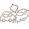 事故車の線引き 明確な基準はあるのか? ①