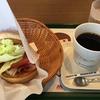 モスバーガーのモーニング「朝モス」