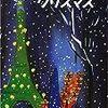 『マドレーヌのクリスマス』ルードウィッヒ・ベーメルマンスー楽しいクリスマス絵本より