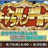 【イベント情報】連盟指令【ホタテおやぶんから七色真珠を取り戻せ!】