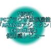 【意外と便利】PCブラウザ無料拡張機能「Amazonアシスタント」おすすめの使い道や機能を使用感レビュー!