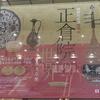 【正倉院の世界】 法隆寺献物帳 東博