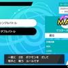 【剣盾S2ダブル最高76位最終100】マホイップ+砂対面構築