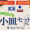 【外食】藍屋・魚屋路で小皿セット引換券を配布中!(`・ω・´)