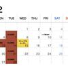 2月営業日程です。リニューアルオープンは15日(水)です。