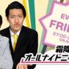 岡村隆史炎上事件後の深夜ラジオの自己検閲について