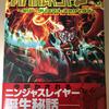 壮絶なるニンジャスレイヤー誕生秘話! 無印コミカライズ最新刊(8)、2016年7月9日発売!