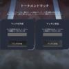 【Apex】カスタムマッチ(トーナメントマッチ)が追加!(一部プレイヤーのみ)