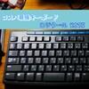 ケーブルレスで机の周りが整頓できる、コスパの高いワイヤレスキーボード「K275」について話す