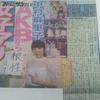 マジ?中村麻里子、今月いっぱいでAKBを卒業し女子アナへ