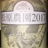 松原農園 ミュラー・トゥルガウ 2017