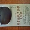 ぼったくり日本伝統工芸展に行く