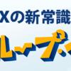 アイネット証券 シストレi-NET → 1万円弱の損失発生。凹む