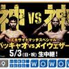 5月3日は「神vs神」。メイヴェザー対パッキャオ。アメリカではPPV1万円なり