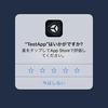 Unityでアプリ内レビューを実装してみた【UnityEngine.iOS.Device.RequestStoreReview】