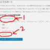 All-in-One WP Migrationを使わないWPサイトの引越し方法