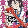ぽんとごたんだ先生『桐谷さん ちょっそれ食うんすか!?』5巻 双葉社 感想。