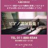 【求人情報】教室増設のためピアノ講師募集!川口ピアノ教室 札幌市清田区