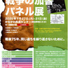 細菌戦の系譜!!