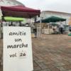 【イベント】アミティエマルシェでハンドメイド雑貨を楽しむ!