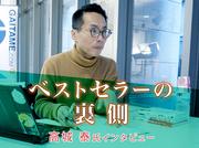 「ベストセラーの裏側」高城泰 FX特別インタビュー(前編)