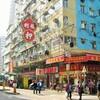【香港:深水埗】 かつての香港を味わえる。。。『深水埗』 の街の様子と注意ポイント