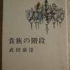 武田泰淳「貴族の階段」(新潮文庫)