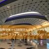 【食い倒れトランジット!!】香港国際空港でのプラザプレミアムラウンジはしごレポ。