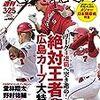 今日のカープ本:『週刊ベースボール 2019年 3/25 号 特集:広島カープ大特集&MLB日本開幕戦スペシャル 』