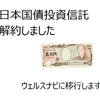 日本国債投信解約!ウェルスナビに移行します。