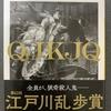 4冊目「QJKJQ」 36