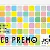 ★新ギフトカード★JCBプレモカード10%キャッシュバックキャンペーン開催中!クレカで購入可能アマゾンでも利用可能だって超お得!