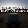 【御殿場】車嫌いになった子供達を長田山荘キャンプ場へ連れ出す!
