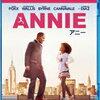 『ANNIE/アニー』(2014)は別物だと思えば楽しく観られる作品だった。【映画レビュー】