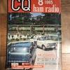 CQ誌 1965年
