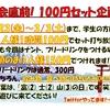 学生大会直前! 100円セット企画!