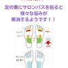 足の裏にサロンパスを貼ると様々な悩みが解消すると噂に!!