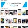 Prime Reading(プライムリーティング)Amazonの新サービスが開始!マンガ・雑誌が無料で読み放題!!利用方法など紹介するよ!!