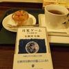 京都駅のティーサロン「モーツァルト」復活していただけませんかお願い